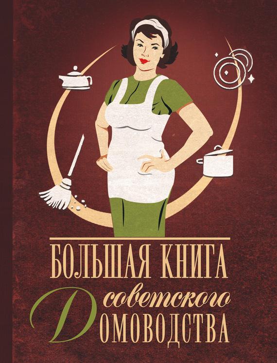Инна Тихонова Большая книга советского домоводства