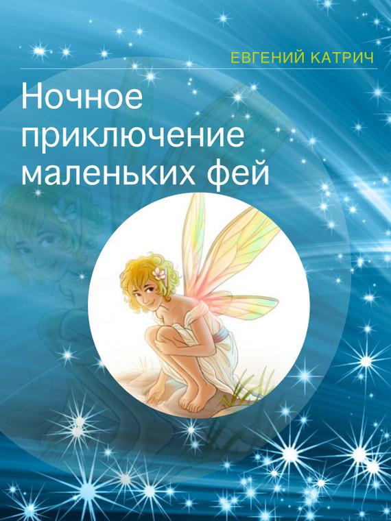 Ночное приключение маленьких фей ( Евгений Катрич  )