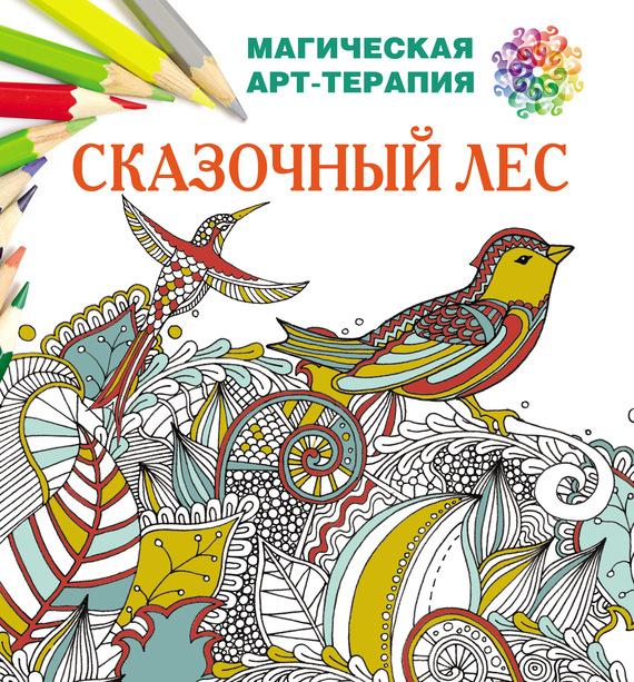 Екатерина Лесик Сказочный лес лесик е сказочный лес isbn 9785170952458