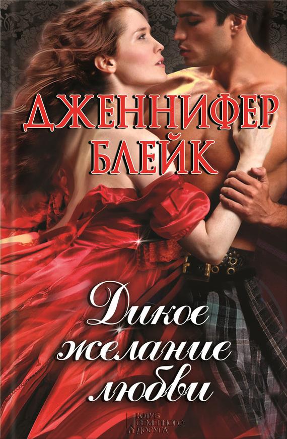 Великолепный век 90 серия читать на русском языке