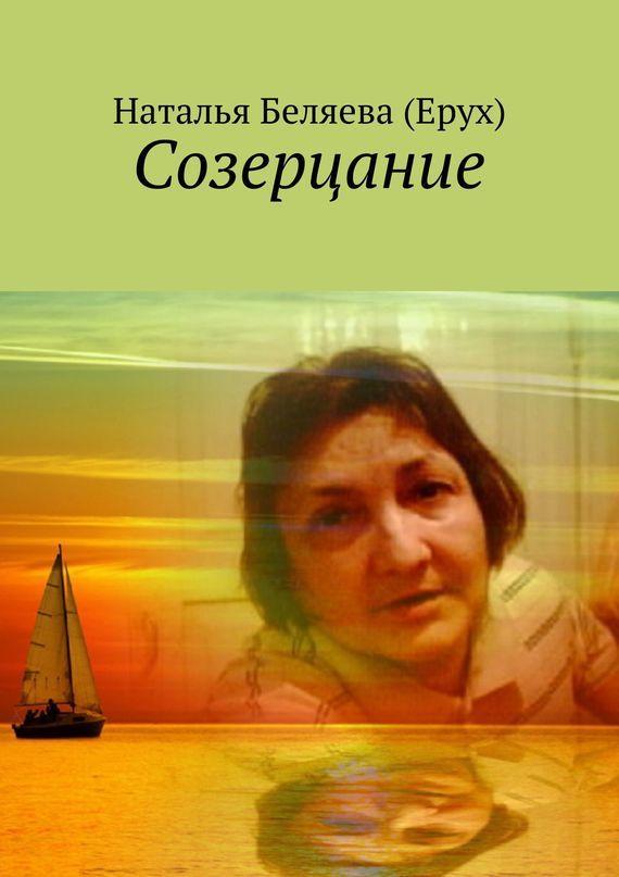 Наталья Петровна Беляева (Ерух) Созерцание хочу квартиры в девяткино