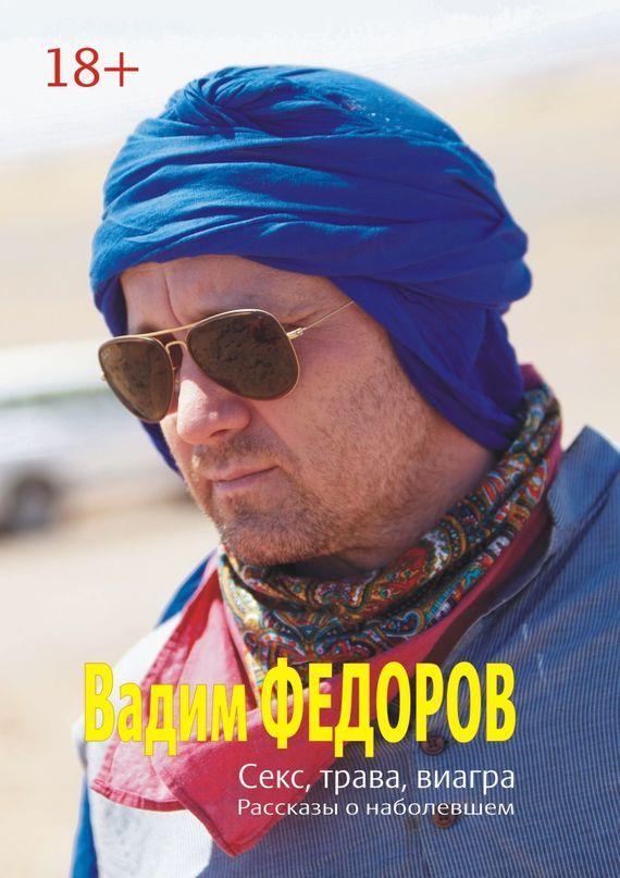 Вадим Фёдоров Секс, трава, виагра