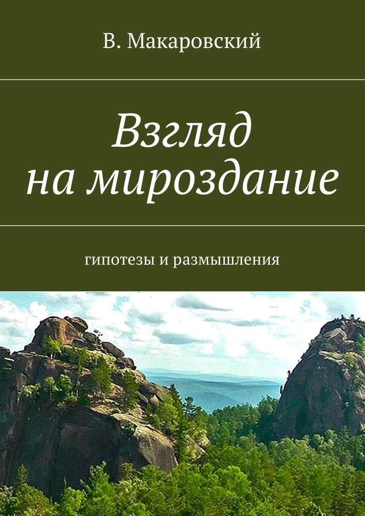 В. Макаровский - Взгляд на мироздание