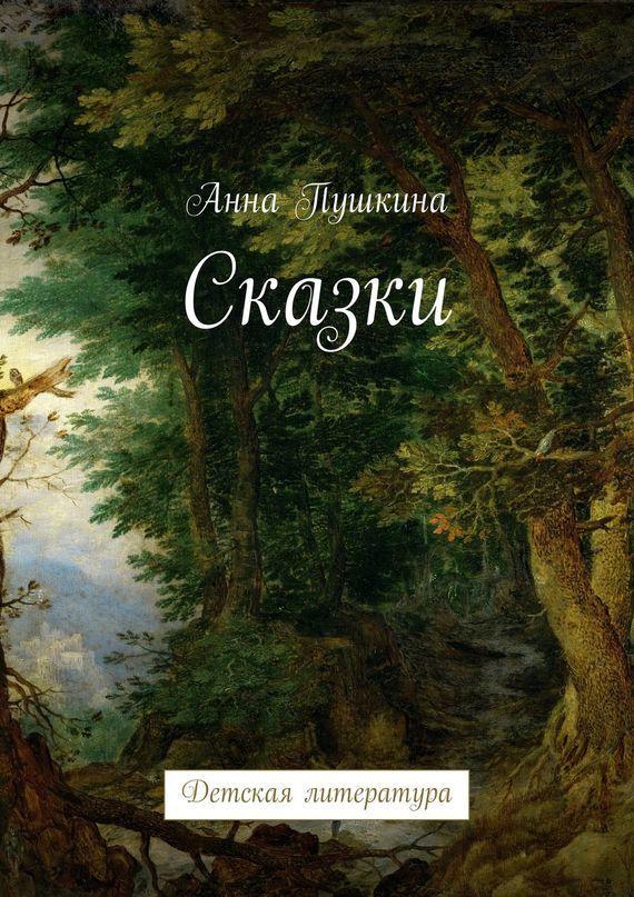 Анна Пушкина бесплатно