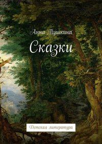 Пушкина, Анна  - Сказки. Детская литература