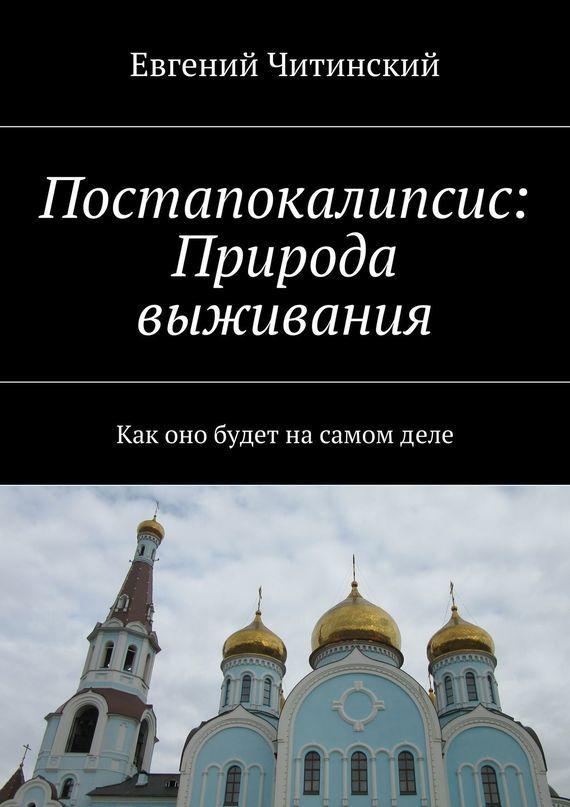 интригующее повествование в книге Евгений Читинский