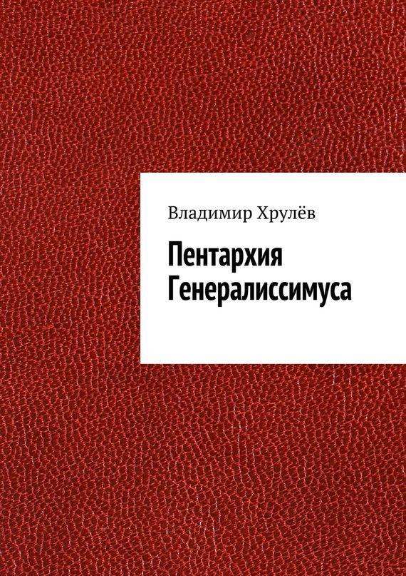 Владимир Хрулёв Пентархия Генералиссимуса дашко д джига со смертью