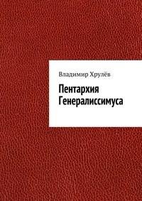 Хрулёв, Владимир  - Пентархия Генералиссимуса