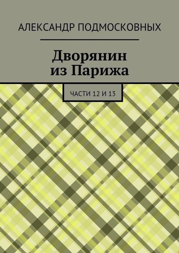 Александр Подмосковных бесплатно