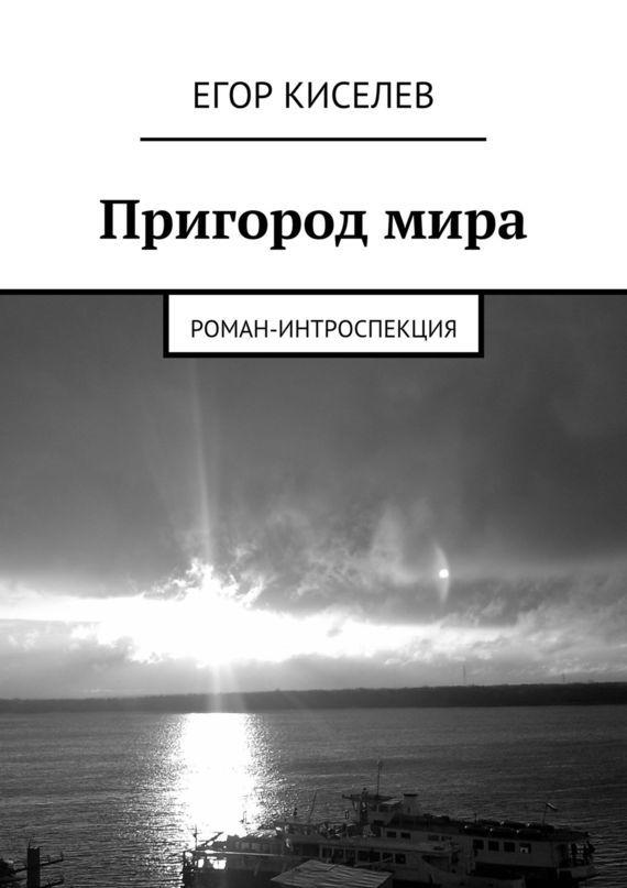 Егор Александрович Киселев Пригородмира