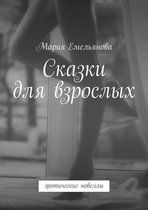 Мария Емельянова Сказки для взрослых. эротические новеллы