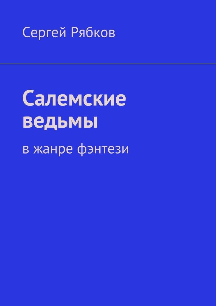 Сергей Рябков Салемские ведьмы орудие ведьмы любовь