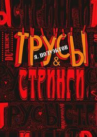 Полуэктов, Ярослав  - Трусы &стринги