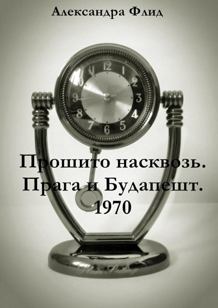 Александра Флид Прошито насквозь. Прага иБудапешт.1970 прогулки по праге