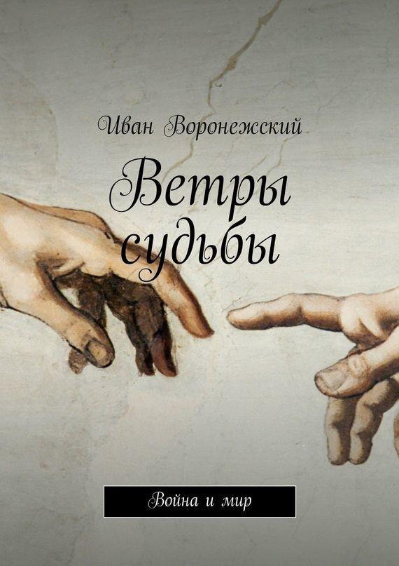 интригующее повествование в книге Иван Воронежский