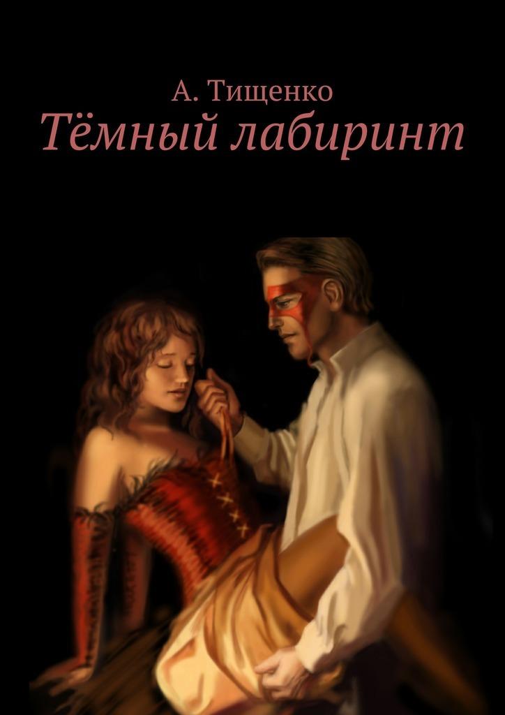 Анна Тищенко Тёмный лабиринт анна тищенко агата