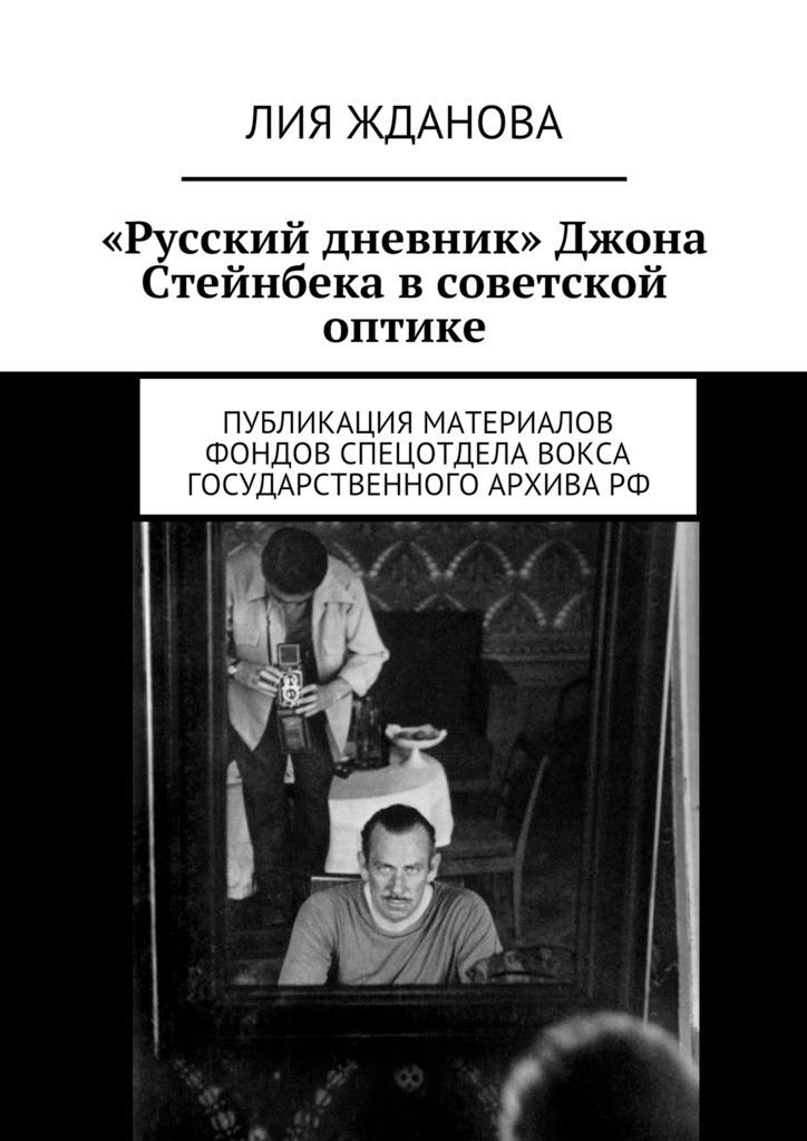 Скачать Русский дневник Джона Стейнбека в советской оптике быстро