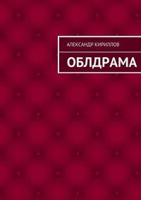 Кириллов, Александр  - Облдрама
