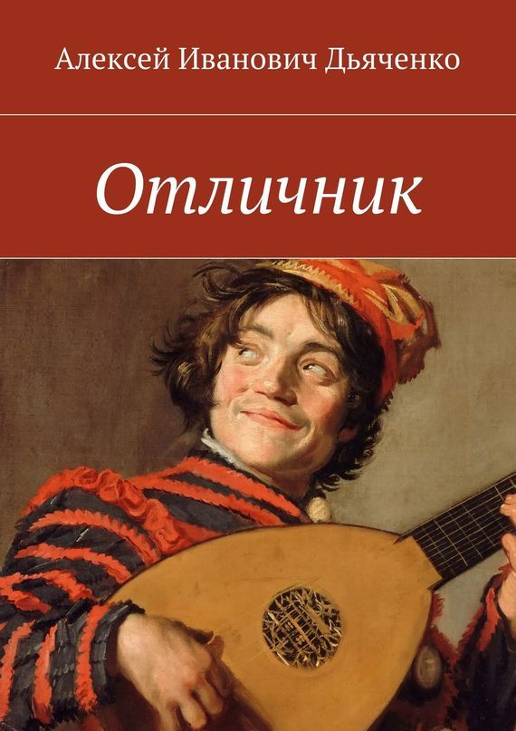 Алексей Дьяченко Отличник как сделать театральную куклу на руку в москве