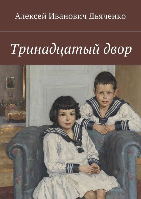 Алексей Дьяченко Тринадцатыйдвор амаяк тер абрамянц я – тринадцатый