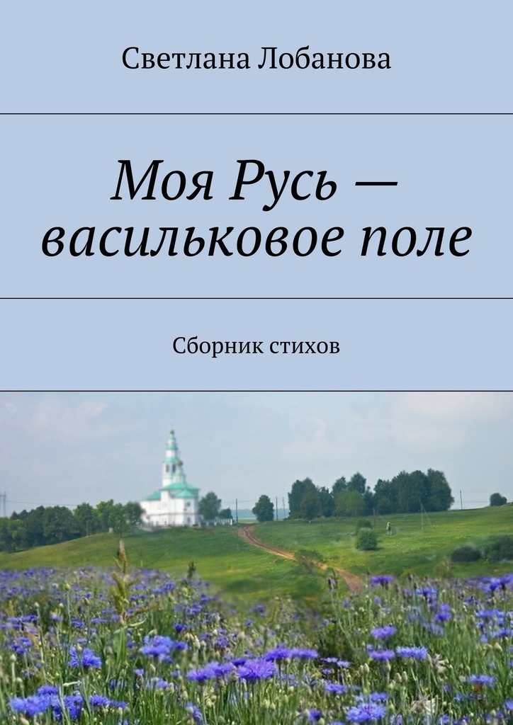 Светлана Лобанова бесплатно