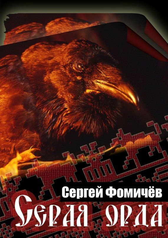 Сергей Фомичёв Сераяорда