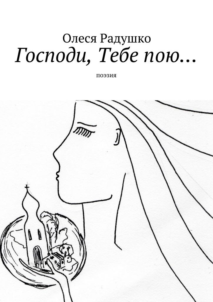 Олеся Радушко Господи, Тебепою… бологова в моя большая книга о животных 1000 фотографий