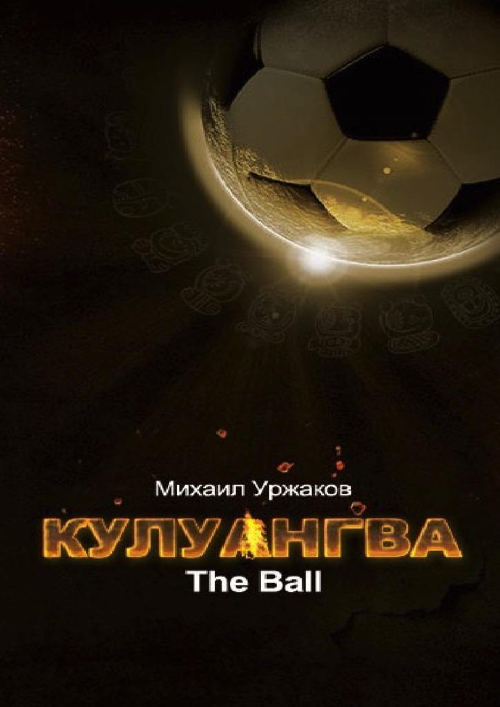 Михаил Уржаков - Кулуангва