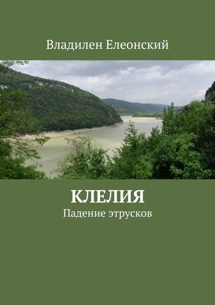 Обложка книги Клелия, автор Владилен Елеонский