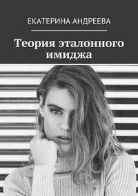 Андреева, Екатерина  - Теория эталонного имиджа