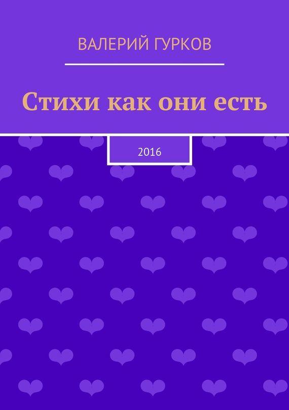 Валерий Гурков Стихи как ониесть валерий гурков миниатюры книга первая