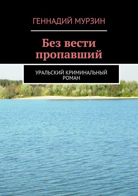 Геннадий Мурзин Без вести пропавший