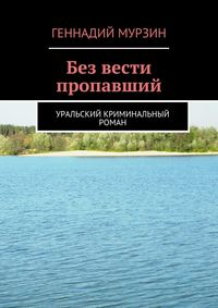 Мурзин, Геннадий  - Без вести пропавший