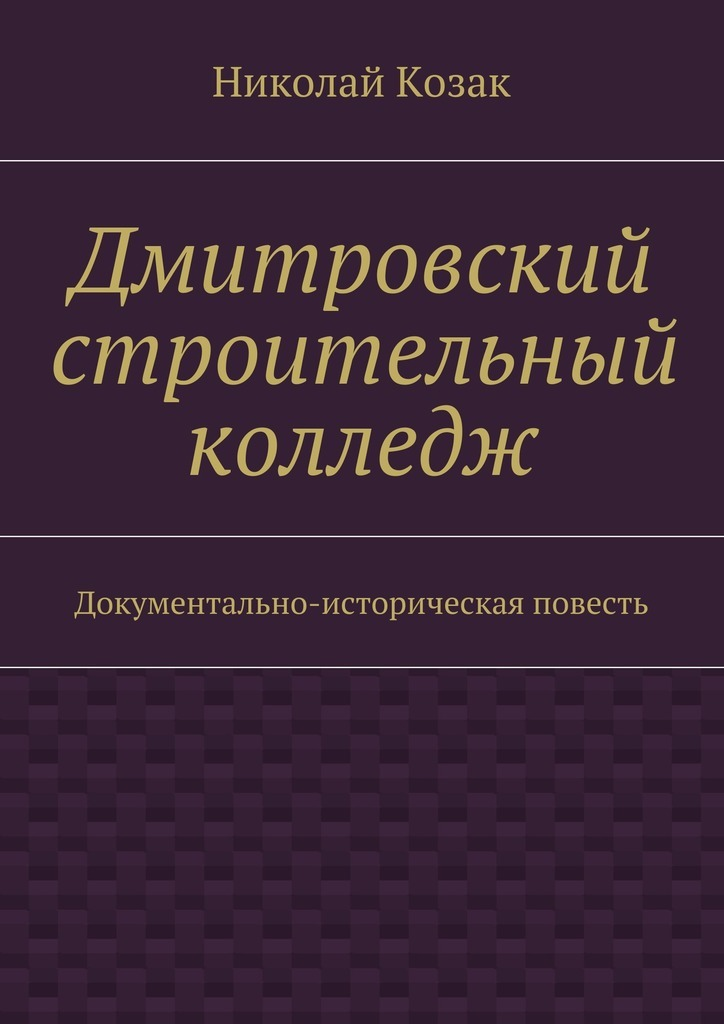 Николай Козак Дмитровский строительный колледж