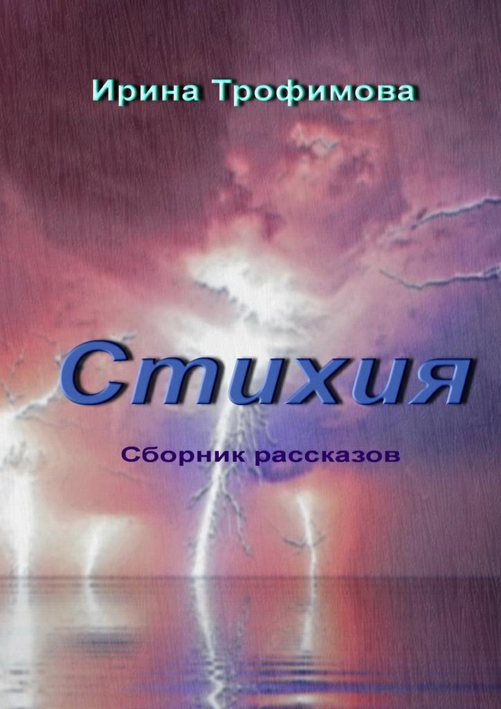 Ирина Трофимова Стихия трофимова ирина город