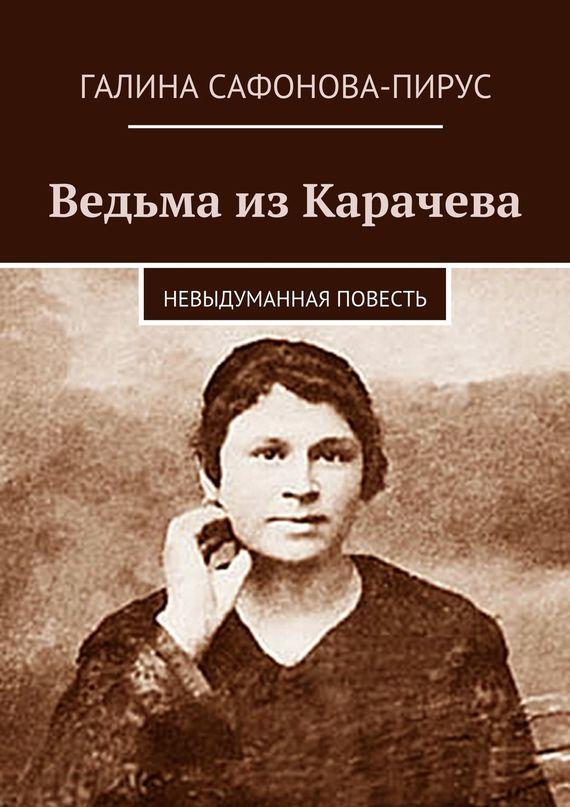 Галина Семеновна Сафонова-Пирус бесплатно