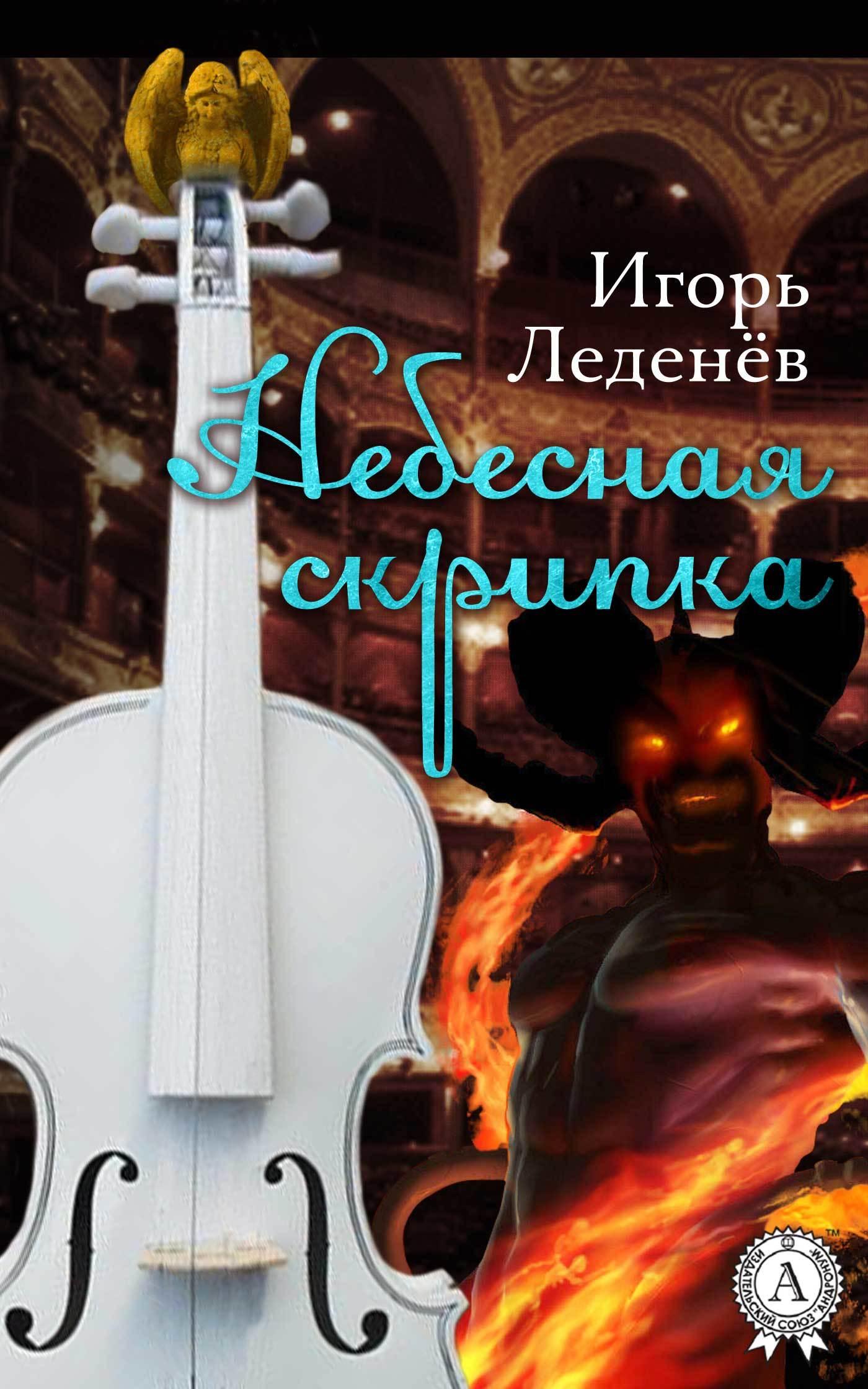 Игорь Леденёв Небесная скрипка