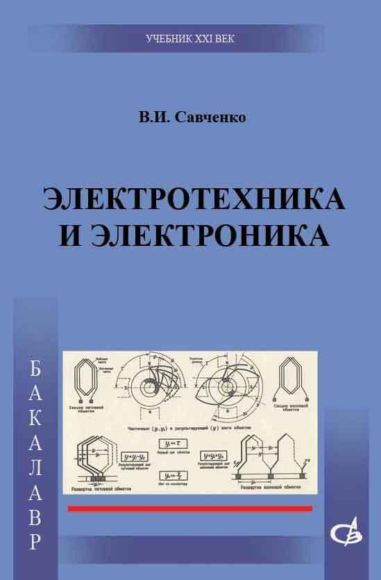 В. И. Савченко Электротехника и электроника teach pro физика дистанционное обучение