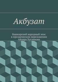Фольклор, Народное творчество  - Акбузат