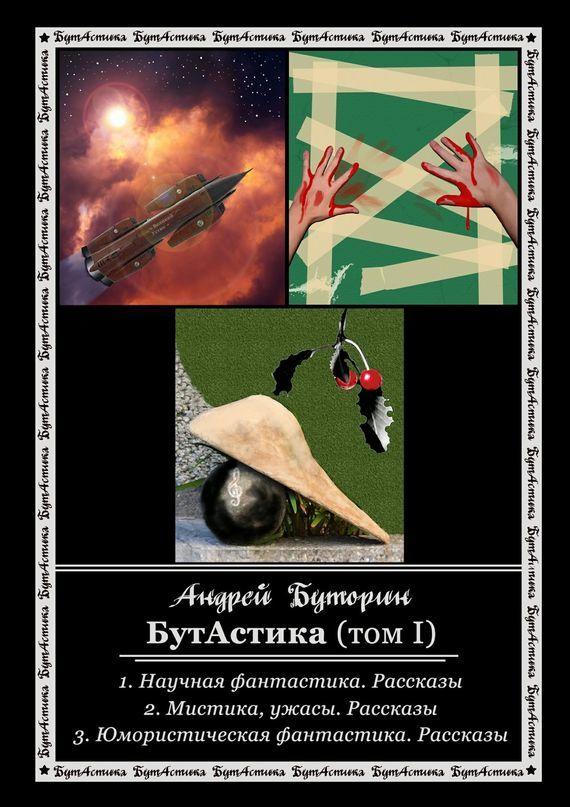 Андрей Буторин БутАстика (томI) андрей буторин червоточина