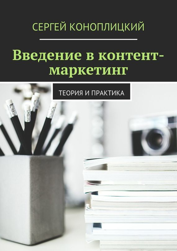 Сергей Коноплицкий Введение в контент-маркетинг. Теория и практика