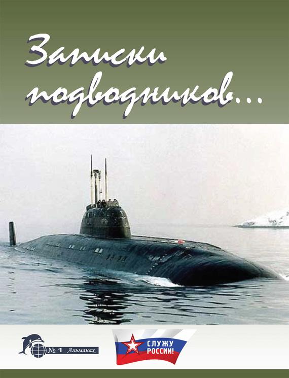 Отсутствует Записки подводников. Альманах №1 база альманах 1 2010