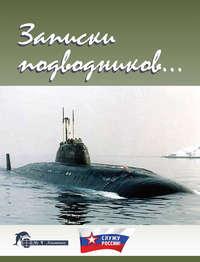 Отсутствует - Записки подводников. Альманах №1