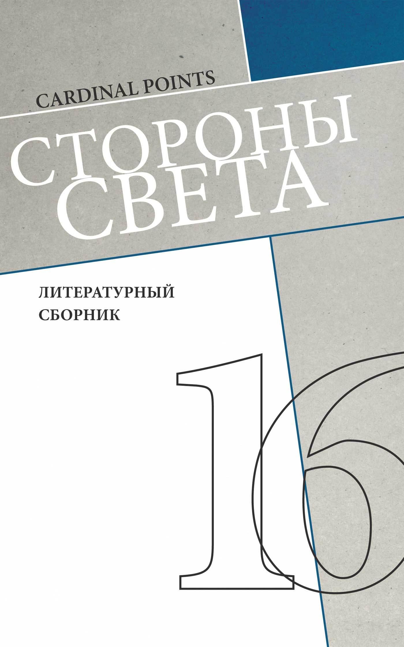 Коллектив авторов бесплатно