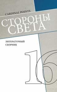 eBOOK. Стороны света (литературный сборник №16)
