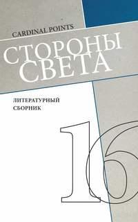 - Стороны света (литературный сборник №16)