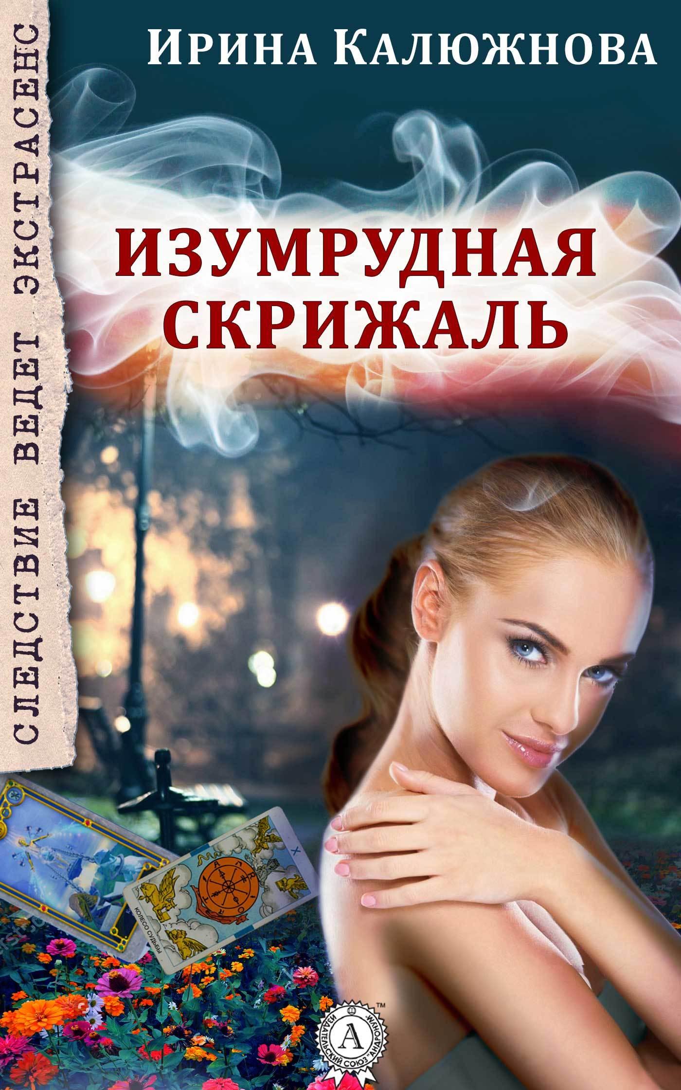 Ирина Калюжнова - Изумрудная скрижаль