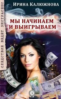 Калюжнова, Ирина  - Мы начинаем и выигрываем
