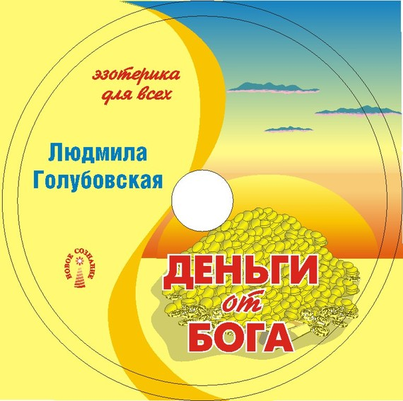 Людмила Голубовская Деньги от Бога лазарева и лось в облаке