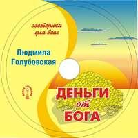 Голубовская, Людмила  - Деньги от Бога